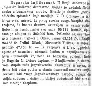 Osnivanje bugarskog književnog društva
